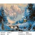 Зима в горах Картина по номерам на дереве