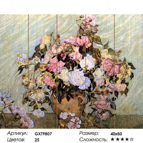 Количество цветов и сложность Ваза с розами. Ван Гог Картина по номерам на дереве