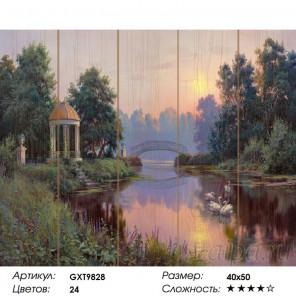 Количество цветов и сложность Утренний парк. Прищепа Картина по номерам на дереве