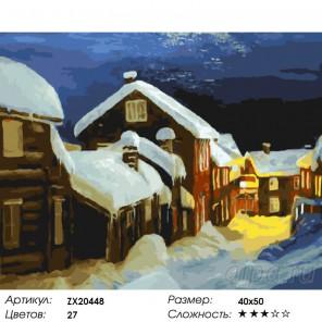 Количество цветов и сложность Крещенский вечерок Раскраска картина по номерам акриловыми красками на холсте