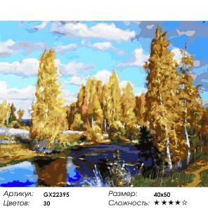 Количество цветов и сложность Солнечный октябрь Раскраска картина по номерам акриловыми красками на холсте