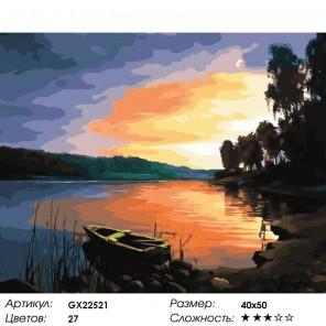 Количество цветов и сложность Закат на озере Раскраска картина по номерам акриловыми красками на холсте