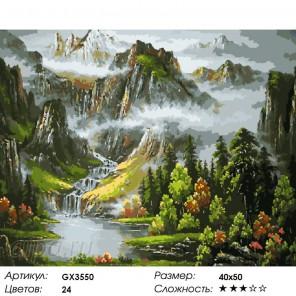 Количество цветов и сложность Горные туманы Раскраска картина по номерам акриловыми красками на холсте