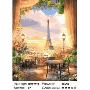 Кафе Парижа Раскраска картина по номерам на холсте