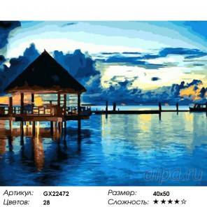 Морские сумерки Раскраска картина по номерам на холсте