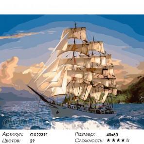 Попутного ветра Раскраска картина по номерам на холсте