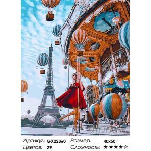Воздушные шары Парижа Раскраска картина по номерам на холсте