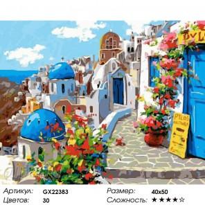 Весна в Санторини Раскраска картина по номерам на холсте