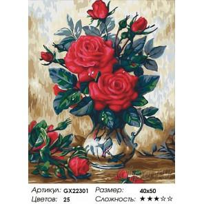 Пунцовые розы Раскраска картина по номерам на холсте