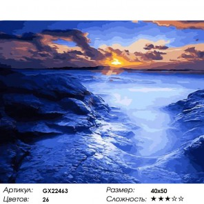 Рассвет во фьордах Раскраска картина по номерам на холсте