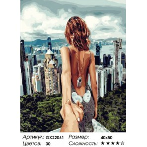 Следуй за мной. Небоскребы Гонконга Раскраска картина по номерам на холсте