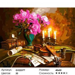 Музыка при свечах Раскраска картина по номерам на холсте