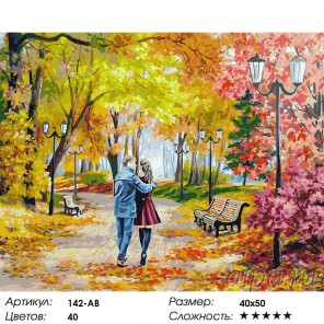 Осенний парк, скамейка. Двое Раскраска ( картина ) по номерам на холсте Белоснежка
