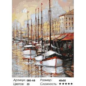 Летний вечер на юге Франции Раскраска ( картина ) по номерам на холсте Белоснежка