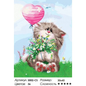 Количество цветов и сложность Кот с букетом Раскраска картина по номерам на картоне Белоснежка