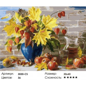 Сентябрь Раскраска картина по номерам на картоне Белоснежка