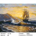 Рассвет Раскраска картина по номерам на холсте Белоснежка