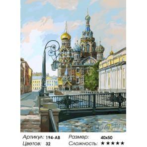 Храм Воскресения Христова Раскраска картина по номерам на холсте Белоснежка