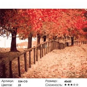 Осенняя пора Раскраска ( картина ) по номерам на холсте Белоснежка