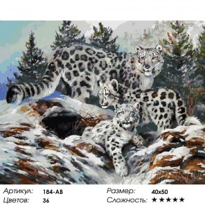 Ирбисы Раскраска картина по номерам на холсте Белоснежка