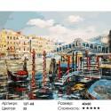 Венеция. Мост Риальто Раскраска ( картина ) по номерам на холсте Белоснежка