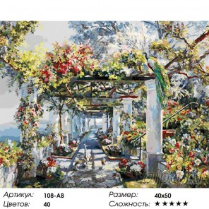 Количество цветов и сложность Павлины на прогулке Раскраска ( картина ) по номерам на холсте Белоснежка