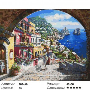 Количество цветов и сложность Лестница к морю Раскраска ( картина ) по номерам на холсте Белоснежка