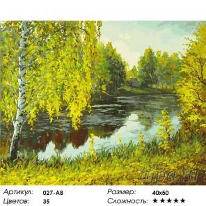 Количество цветов и сложность Родные места Раскраска ( картина ) по номерам на холсте Белоснежка