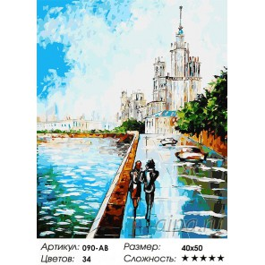 Прогулка по Москве Раскраска ( картина ) по номерам на холсте Белоснежка