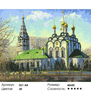 Храм Воскресения Христова в Кадашах Раскраска ( картина ) по номерам на холсте Белоснежка