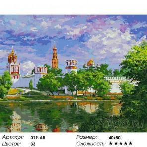 Новодевичий монастырь Раскраска ( картина ) по номерам на холсте Белоснежка