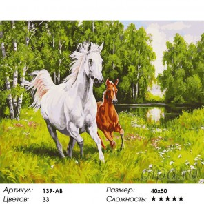 На воле Раскраска ( картина ) по номерам на холсте Белоснежка