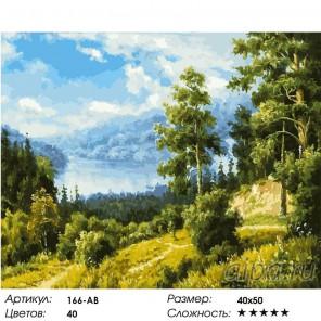 Лесной пейзаж Раскраска картина по номерам на холсте Белоснежка