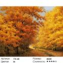 Осенний день Раскраска картина по номерам на холсте Белоснежка