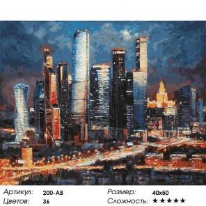 Количество цветов и сложность Вечерние огни Москва Сити Раскраска картина по номерам на холсте Белоснежка