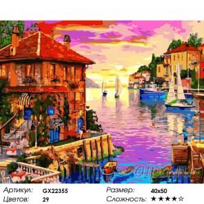 Яркий залив Раскраска картина по номерам на холсте