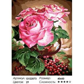 Розы и ягоды Раскраска картина по номерам на холсте