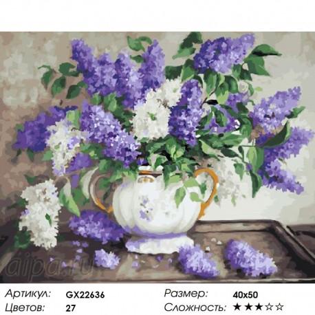 Количество цветов и сложность Ветки сирени Раскраска картина по номерам на холсте