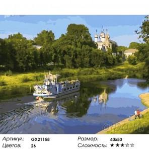Катер на реке Раскраска картина по номерам на холсте