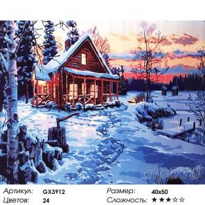 Зимняя безмятежность Раскраска картина по номерам на холсте