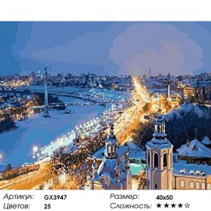 Зимний город Раскраска картина по номерам на холсте