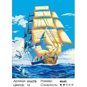 Морское путешествие Раскраска картина по номерам на холсте