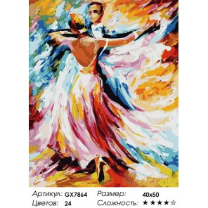 Красочный вальс Раскраска картина по номерам на холсте