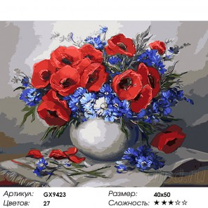 Красота маков Раскраска картина по номерам на холсте