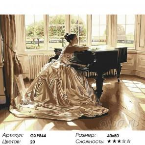 Невеста у рояля Раскраска картина по номерам на холсте