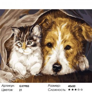 Вместе теплее Раскраска картина по номерам на холсте
