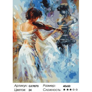 Звуки скрипки Раскраска картина по номерам на холсте