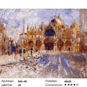 Площадь Сан-Марко Раскраска ( картина ) по номерам на холсте Белоснежка