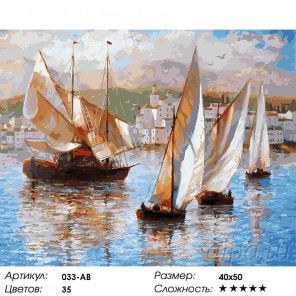 Морская прогулка по Италии Раскраска ( картина ) по номерам на холсте Белоснежка