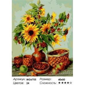 Количество цветов и сложность Дары осени Раскраска по номерам на холсте Menglei